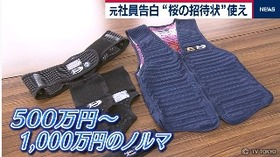 ジャパンライフ1