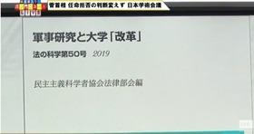 日本学術会議2