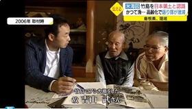 竹島の日 資料10
