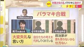 矢野事務次官6