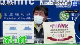 台湾ワクチン14