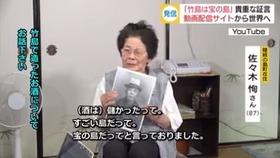 竹島証言8