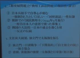 竹島問題の克服3