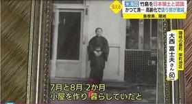 竹島の日 資料13