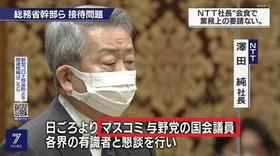 NTT野党マスコミ