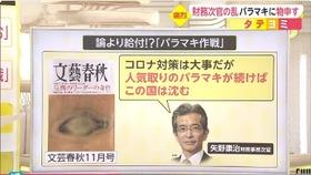 矢野事務次官11