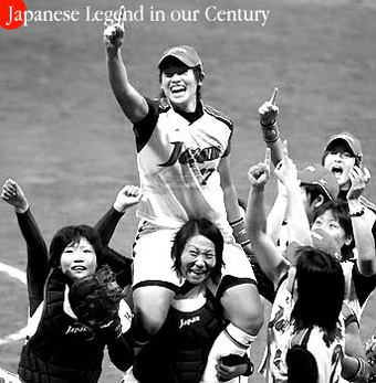 ソフトボール日本代表 北京五輪金メダル
