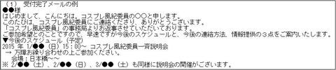 コスプレ風紀員03