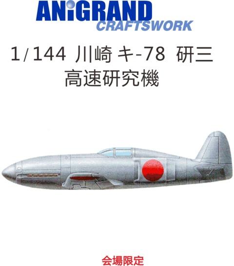AA4037 Ki-78