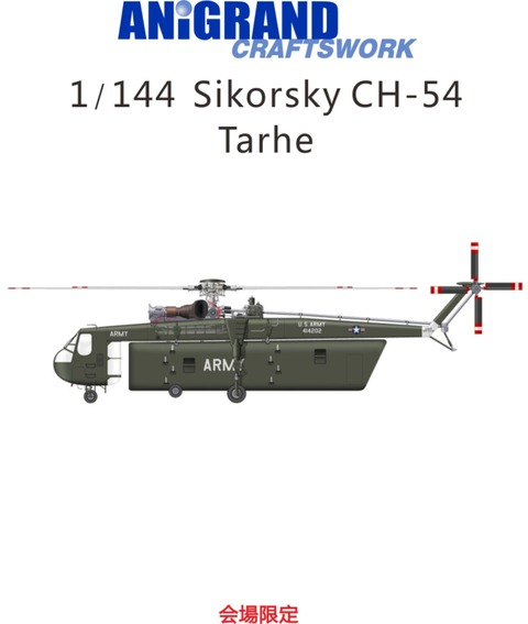 AA4062 CH-54 label