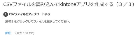 CSVファイルを読み込んでkintoneアプリを作成する