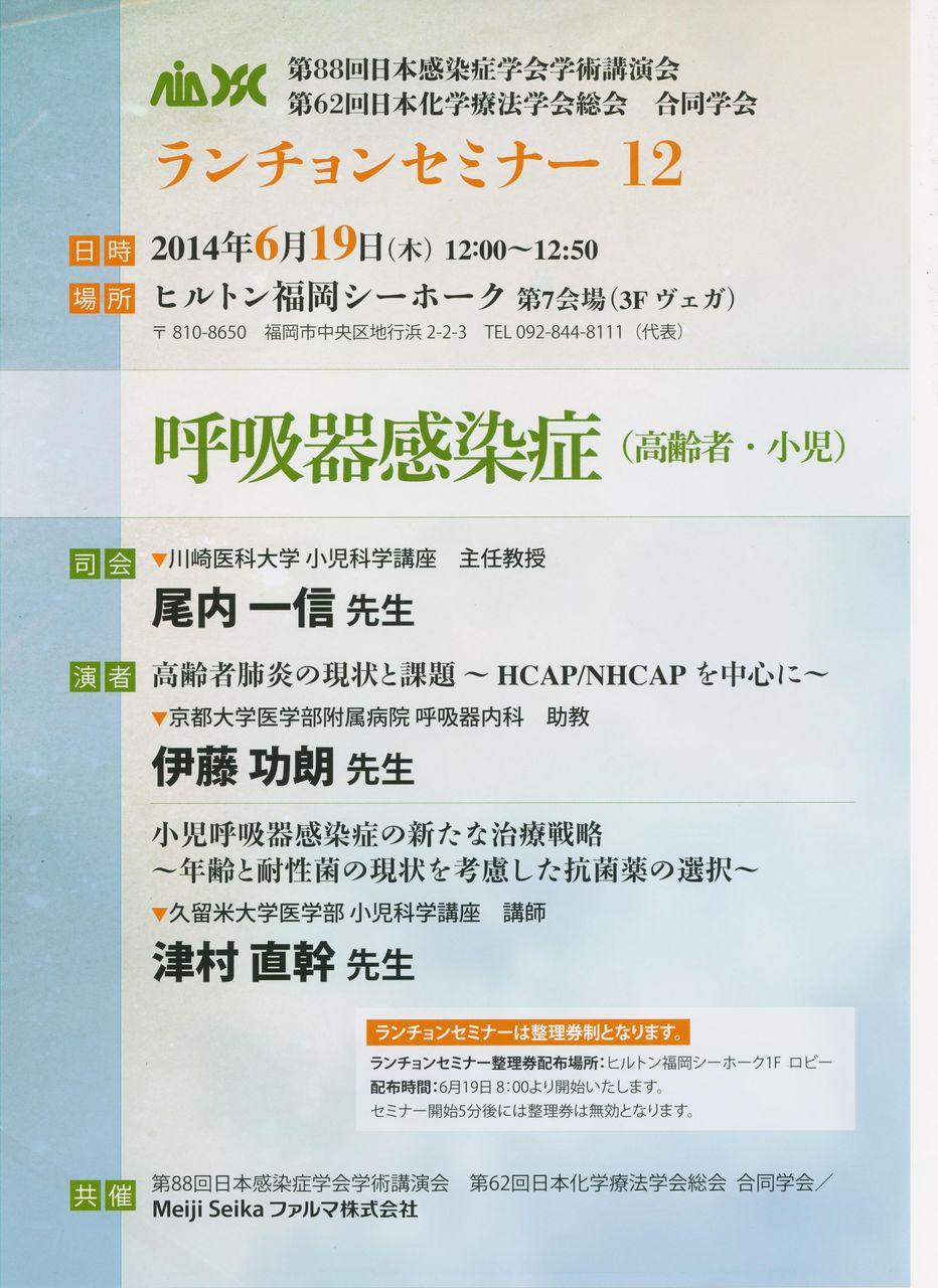 阪神調剤ホールディング株式会社|新卒採用|会社|リアルデータ(キャリア編)