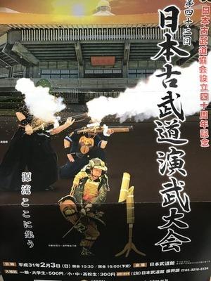 日本古武道演武大会ポスター
