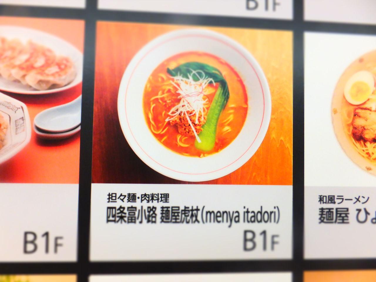 四条富小路 麺屋 虎杖>