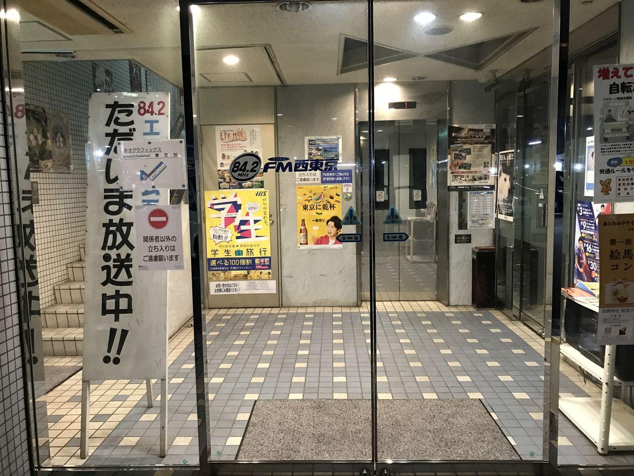 本日 22時半 FM西東京 でます