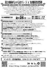 achapa21th_rule001