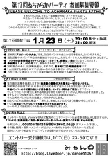 achapa17th_rule001