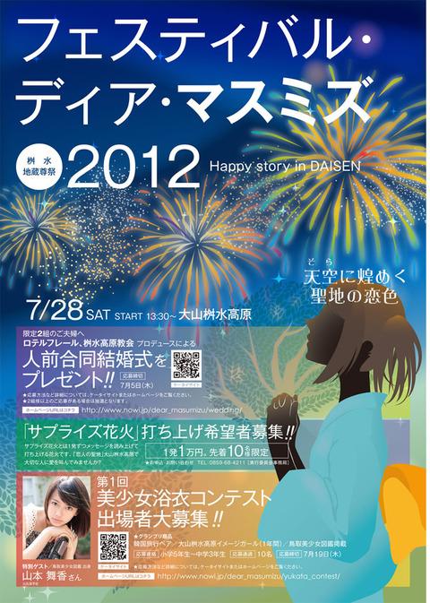 dearmasu2012