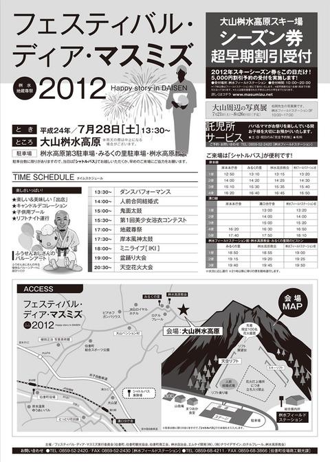 dearmasu2012_2