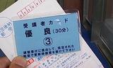 受講者カード