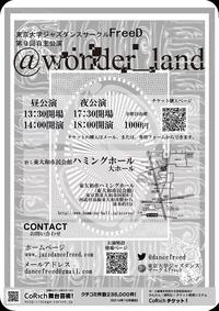 東京大学ジャズダンスサークルFreeD第九回自主公演@wonder_land裏
