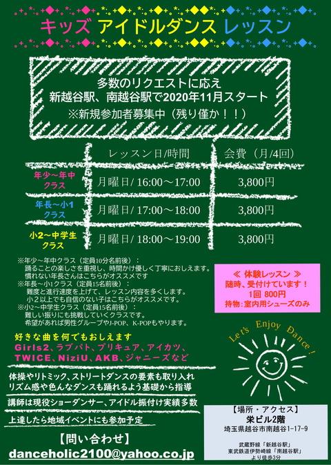 越谷駅 アイドルダンスチラシ 20200713