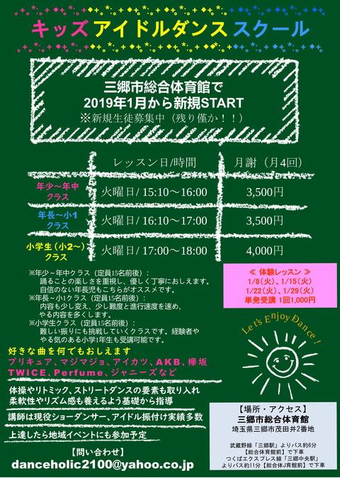 三郷中央総合体育館 アイドルダンスチラシ 1208 体験告知付き-1