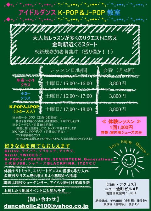 金町 アイドルダンスチラシ 2021_04_02-1