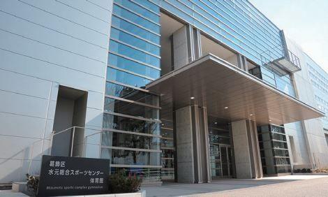 水元総合スポーツセンター1