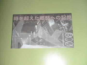 シュタゲBD8巻05