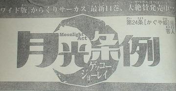 月光条例 第202話01