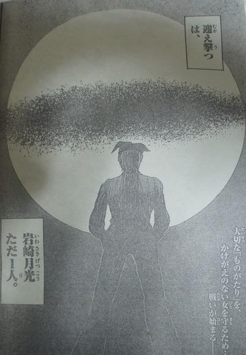 月光条例 第232話 10