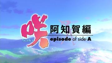 咲-saki-阿知賀編 1話