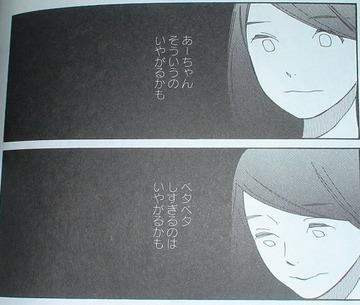青い花6巻02