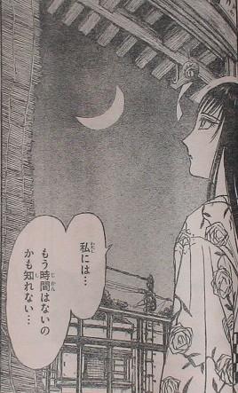 月光条例 第196話 08