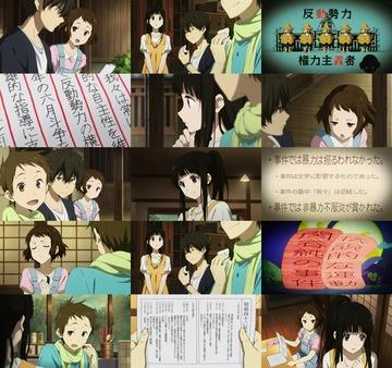 氷菓4-002