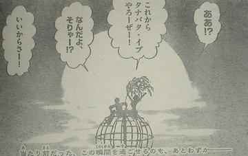 月光条例 第194話11