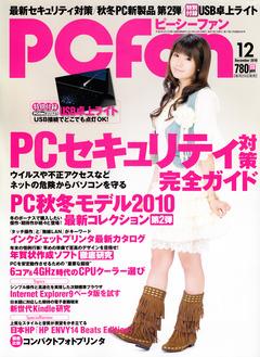 PC fan 2010年12月号01