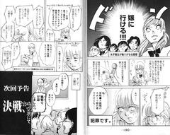 海月姫原作者03