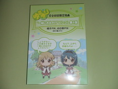 ゆるゆりBD4巻07