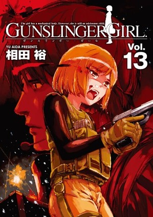 [相田裕] 『GUNSLINGER GIRL』 13巻