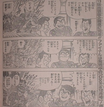 こち亀01