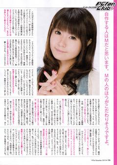 PC fan 2010年12月号02