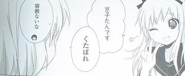 千鶴×京子