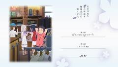 あの花 BD3巻トップめにゅー02