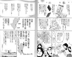 海月姫原作者02