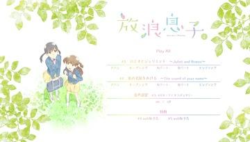 放浪息子BD2巻トップ