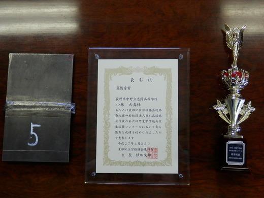 平成27年小林くん (10)