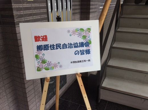 歓迎看板 (2)