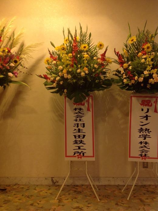 JA中野えのき茸部会50周年記念大会 042
